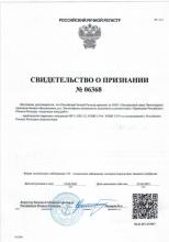Мы рады сообщить всем нашим партнёрам и покупателям, о признании Российским Речным Регистром. Мы получили одобрение сварочных электродов марок МР-3, МР-3С, ОЗС-12, УОНИ 13/45, УОНИ 13/55. Очередное признание качества нашей продукции.