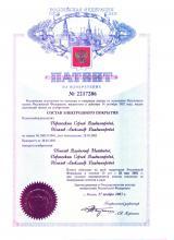 Патент на состав электродного покрытия